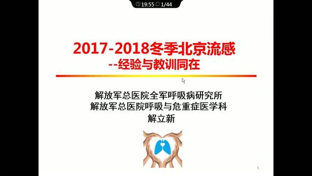 2017-2018冬季重症流感诊治-经验与教训同在