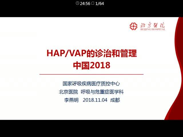 HAP/VAP的诊治和管理:中国2018