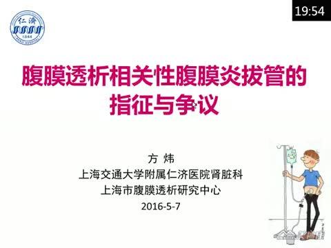腹膜透析相关性腹膜炎拔管的指征与争议