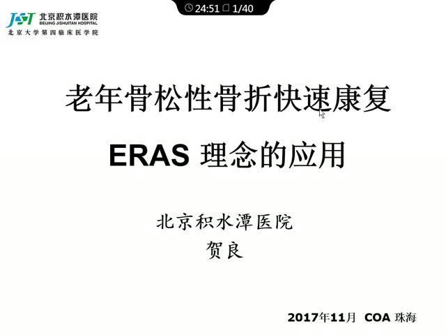 老年骨质疏松性骨折快速康复ERAS理念的应用