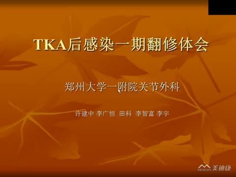 TKA感染一起翻修的临床探讨