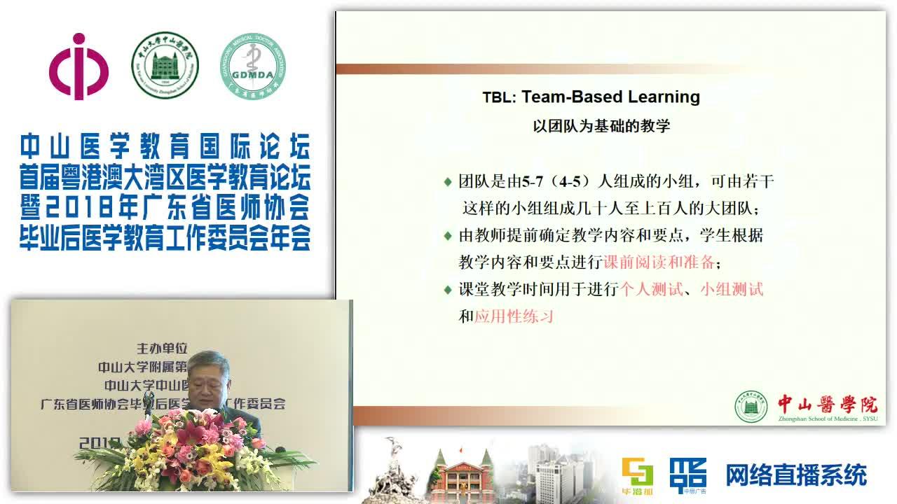 """TBL在医学教学中的应用与""""激越四段式"""" 教学法的实践"""