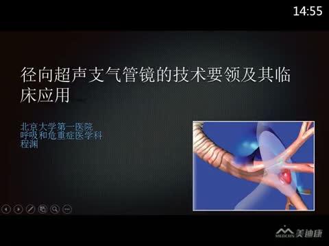 径向超声支气管镜的技术要领及其临床用