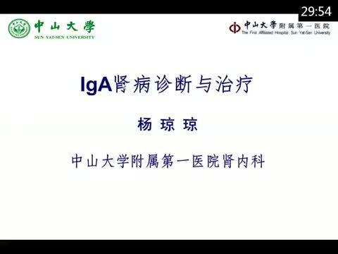 IgA肾病的诊断与治疗