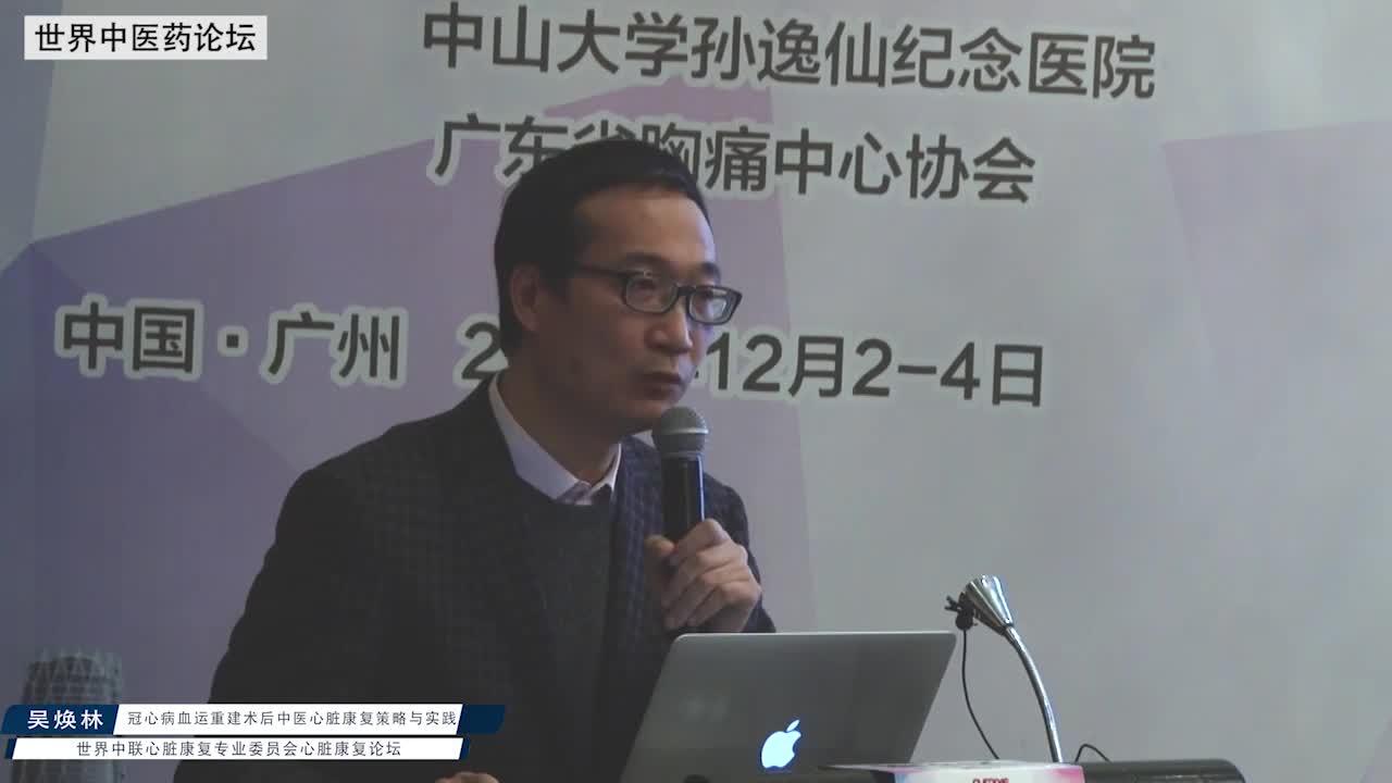 04吴焕林--冠心病血运重建术后中医心脏康复策略与实践