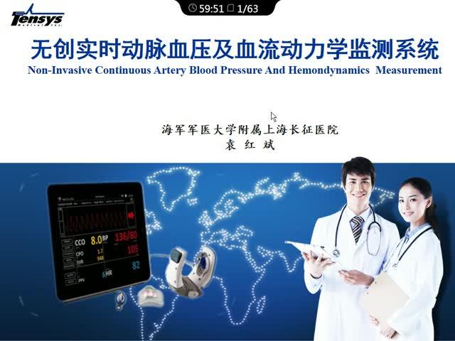 无创实时动脉血压及血流动力学监测