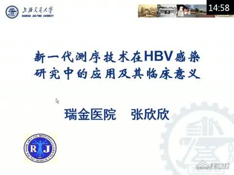 新一代测序技术在乙肝病毒感染研究中的应用及其临床意义