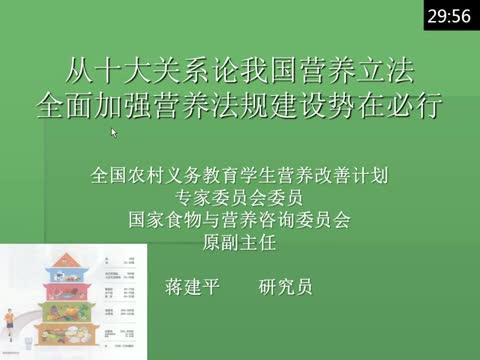 从十大关系论我国营养立法,全面加强营养法规建设势在必行