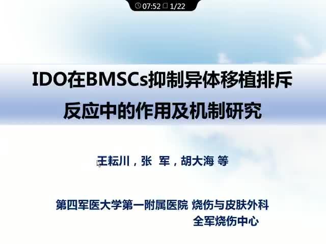 IDO在BMSCs抑制异体移植排斥反应中的作用及机制研究