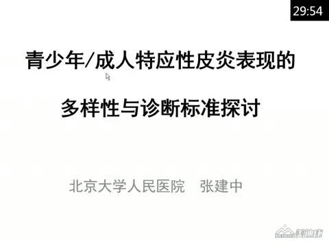 关于中国成人AD诊断标准的思考