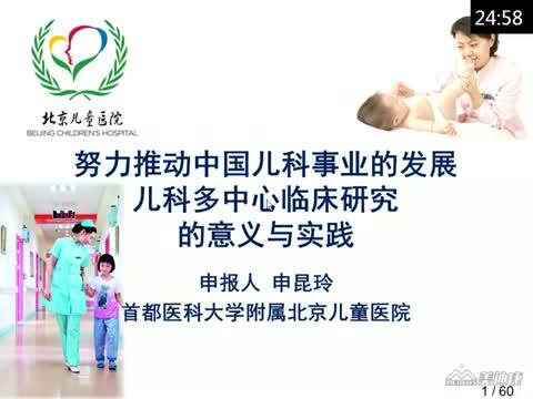 中国呼吸多中心临床研究