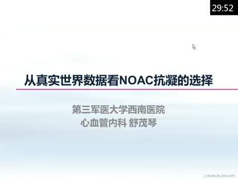从真实世界数据看NOACs抗凝的选择