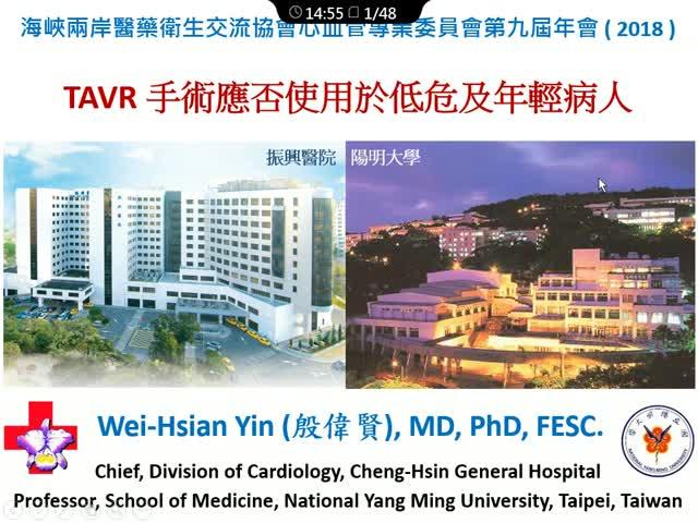 TAVR手術應否使用於低危及年輕病人?