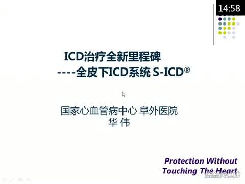 经皮ICD预防猝死-新证据