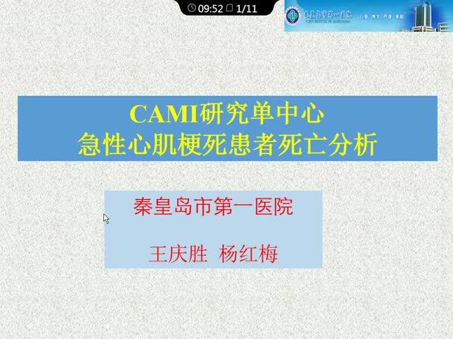 CAMI单中心急性心肌梗死患者长期预后分析