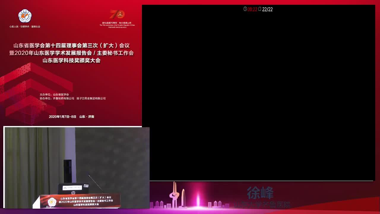 山东省医学会第五届肝病学分会2019年工作汇报