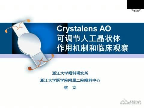 Crystalens AO的人工晶体作用机制和临床使用观察
