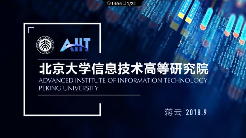 北京大学信息技术高等研究院的实践