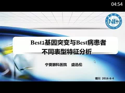 Best1基因突变与Best病患者不同临床表型特征分析
