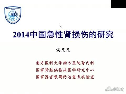 2014中国急性肾损伤的研究