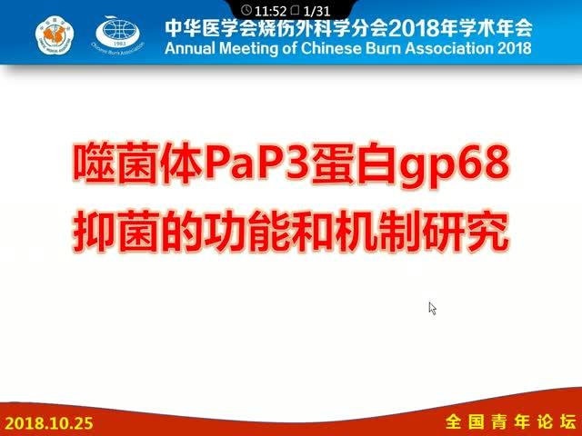 噬菌体pap3的gp68蛋白通过上调minD抑制细菌分裂促进噬菌体产量