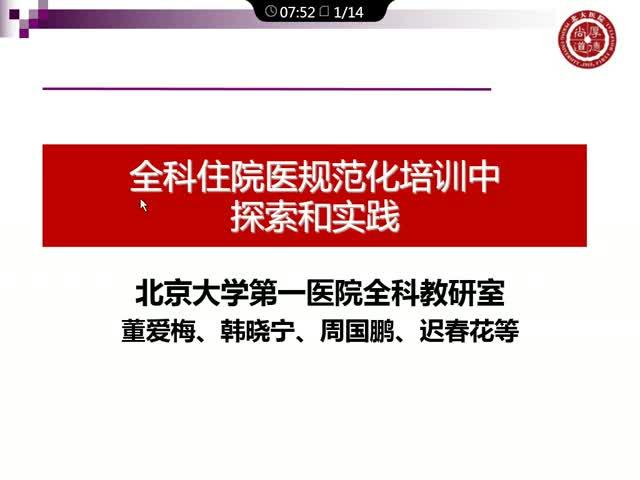 北京大学医学部全科住院医师规范化培训的探索与实践