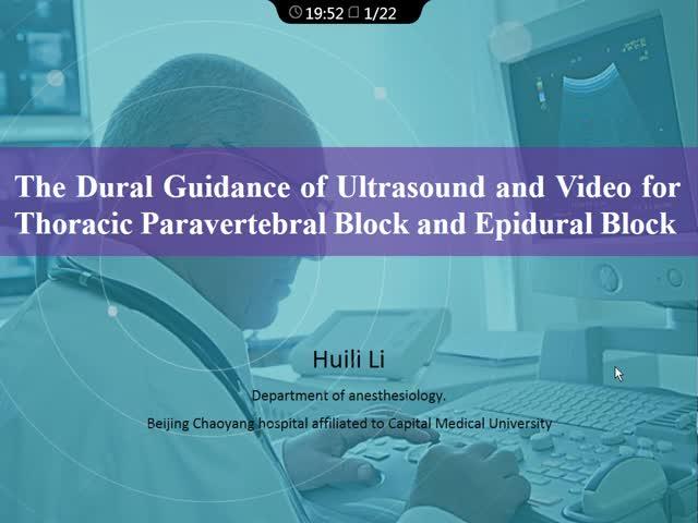 超声及影像引导的双重定位在椎旁阻滞中的临床应用