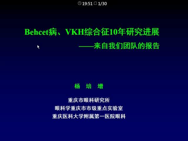 VKH综合征、Bechs病研究进展