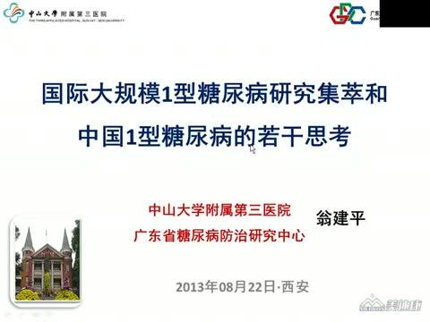 国外1型糖尿病研究集萃和有关中国1型糖尿病的若干思考