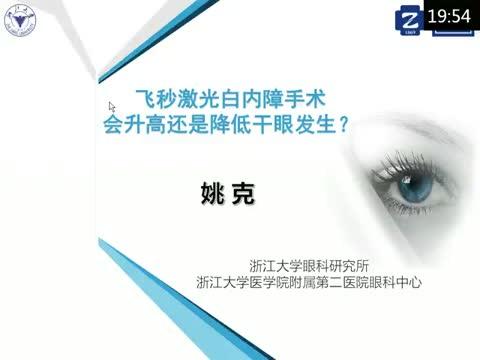 飞秒与超声乳化白内障手术的干眼比较研究
