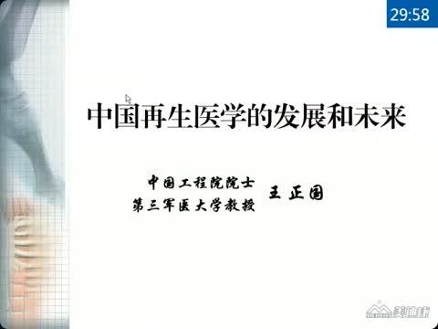 中国再生医学的发展和未来