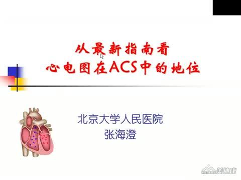 新指南时代心电图在ACS中的应用