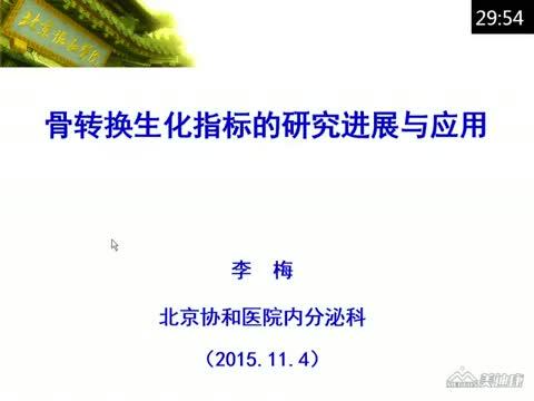 骨转换生化指标的应用价值及中国人正常值探索