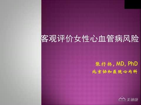 客观评价女性心血管病风险