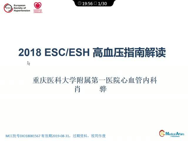 2018ESC/ESH高血压指南解读