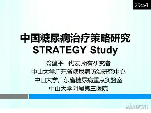 中国糖尿病治疗策略研究(STRATEGY)进展