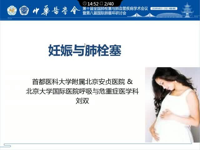 妊娠合并肺栓塞