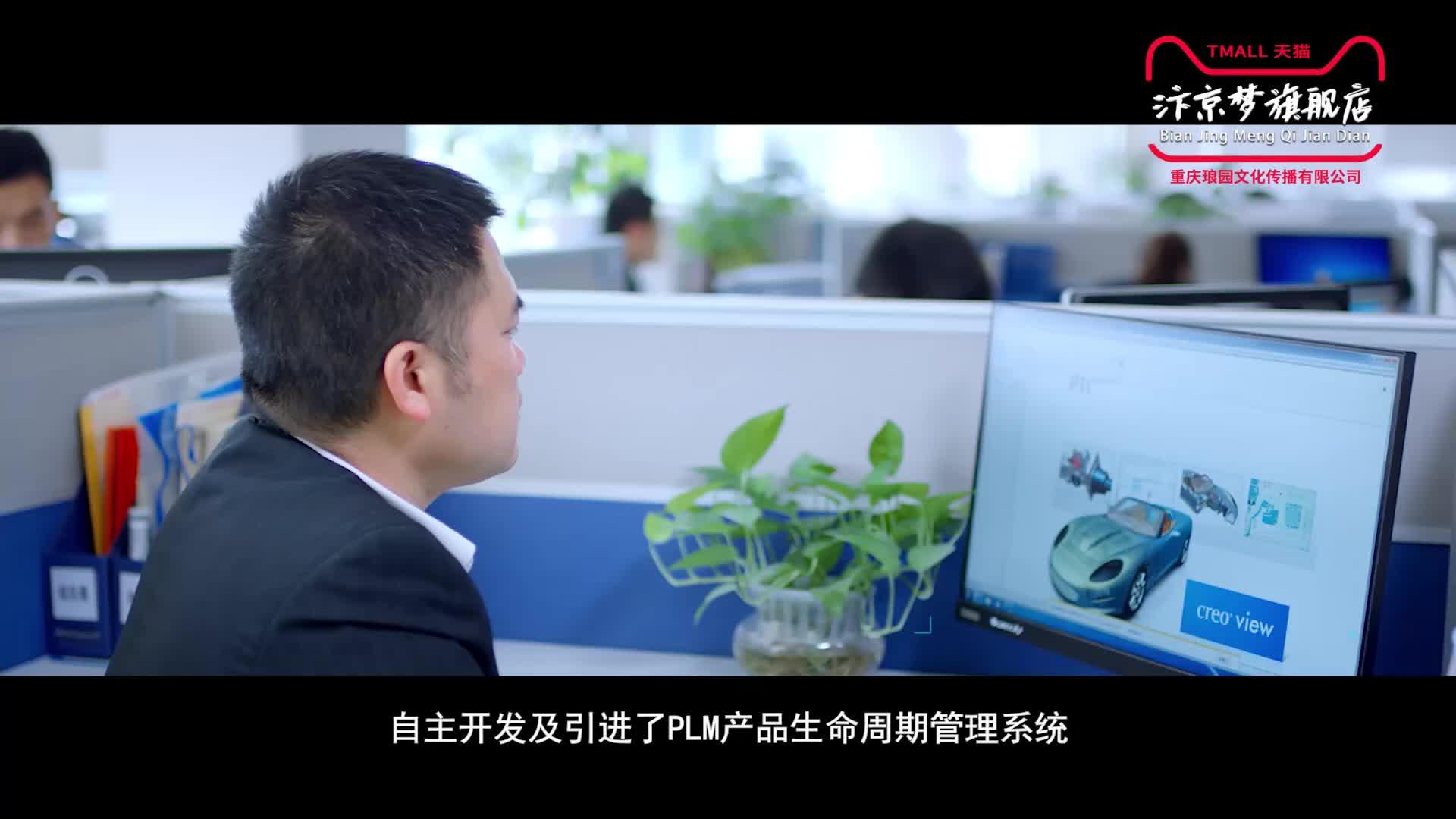 珠海凌达压缩机-企业宣传片
