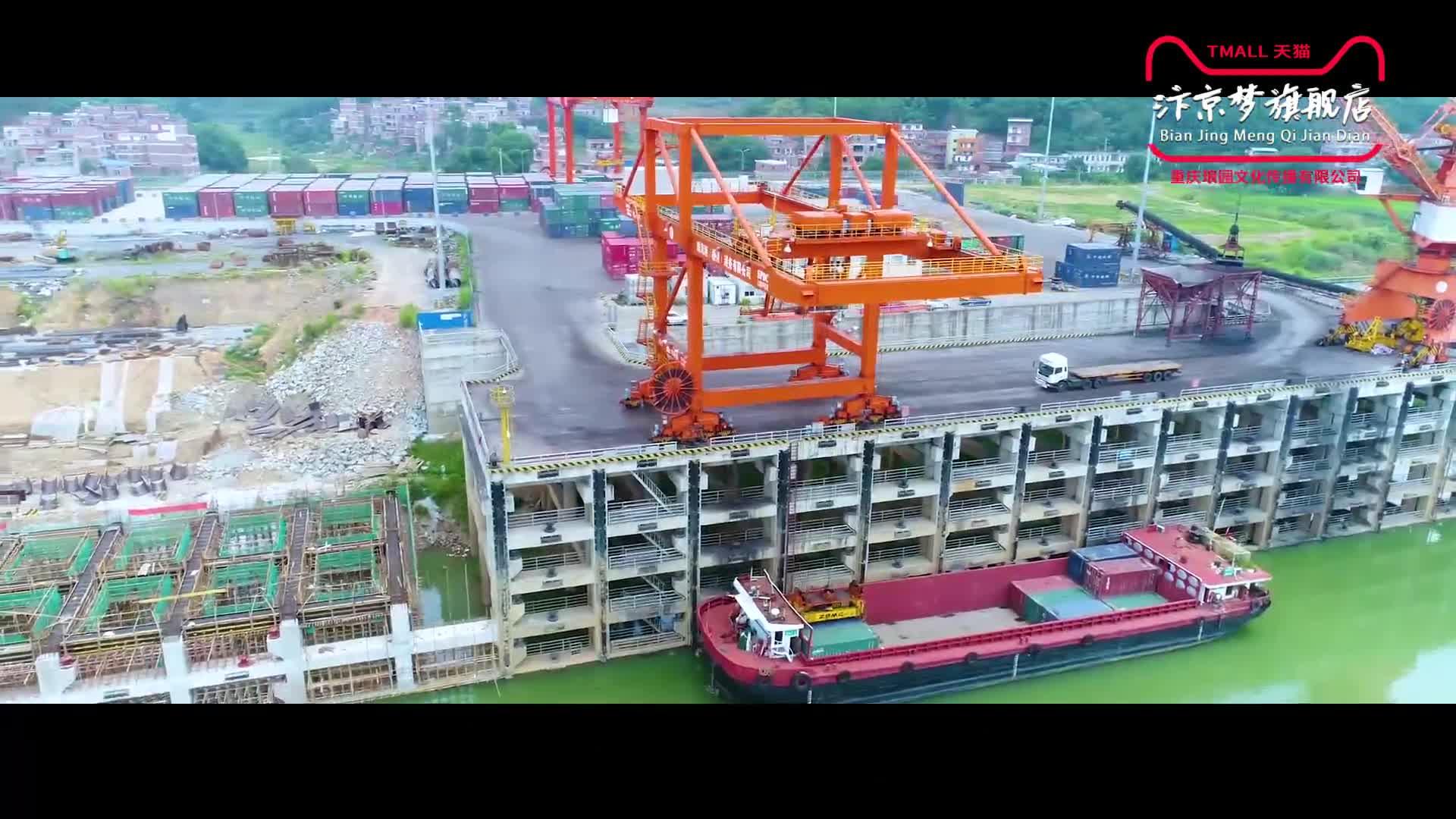 珠海港集团-企业宣传片
