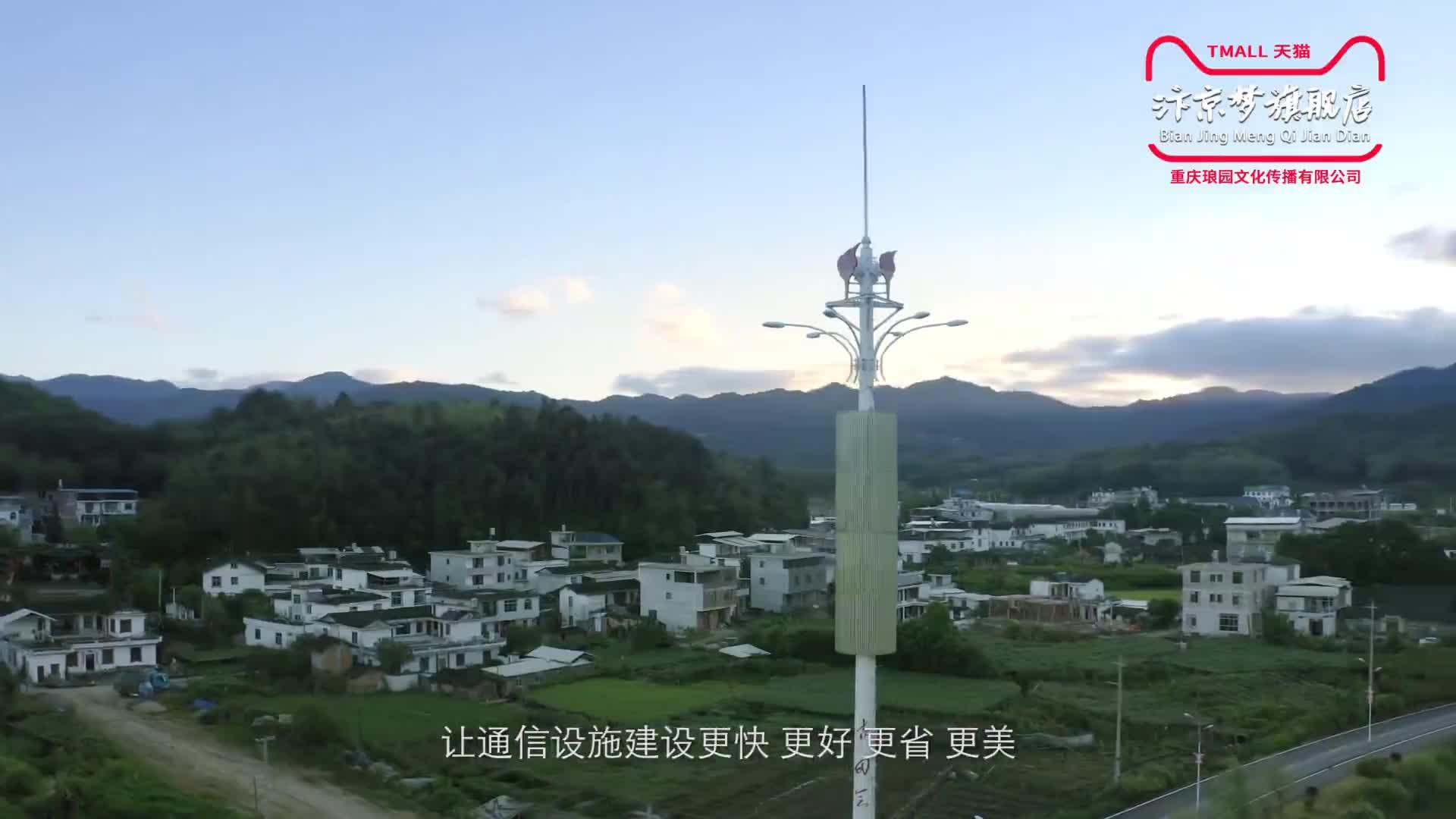 中国铁塔-企业宣传片