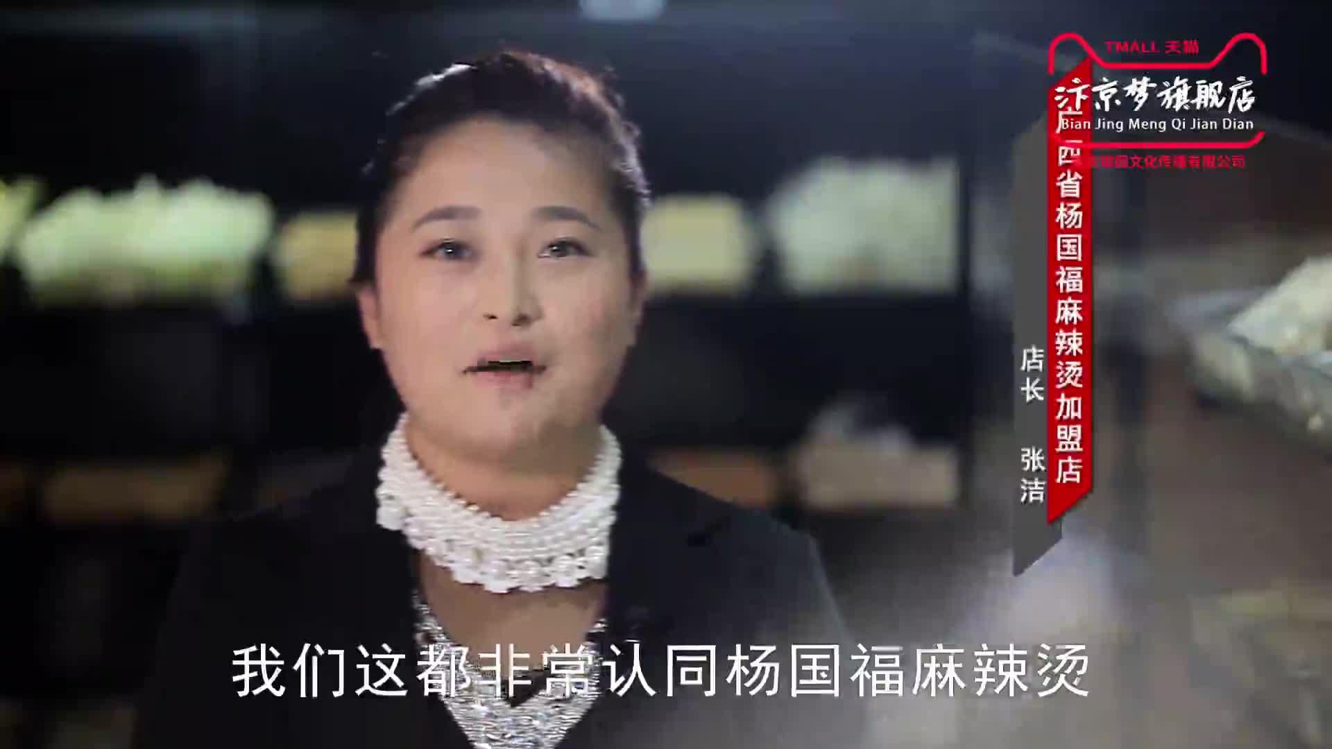 杨国福麻辣烫-企业宣传片