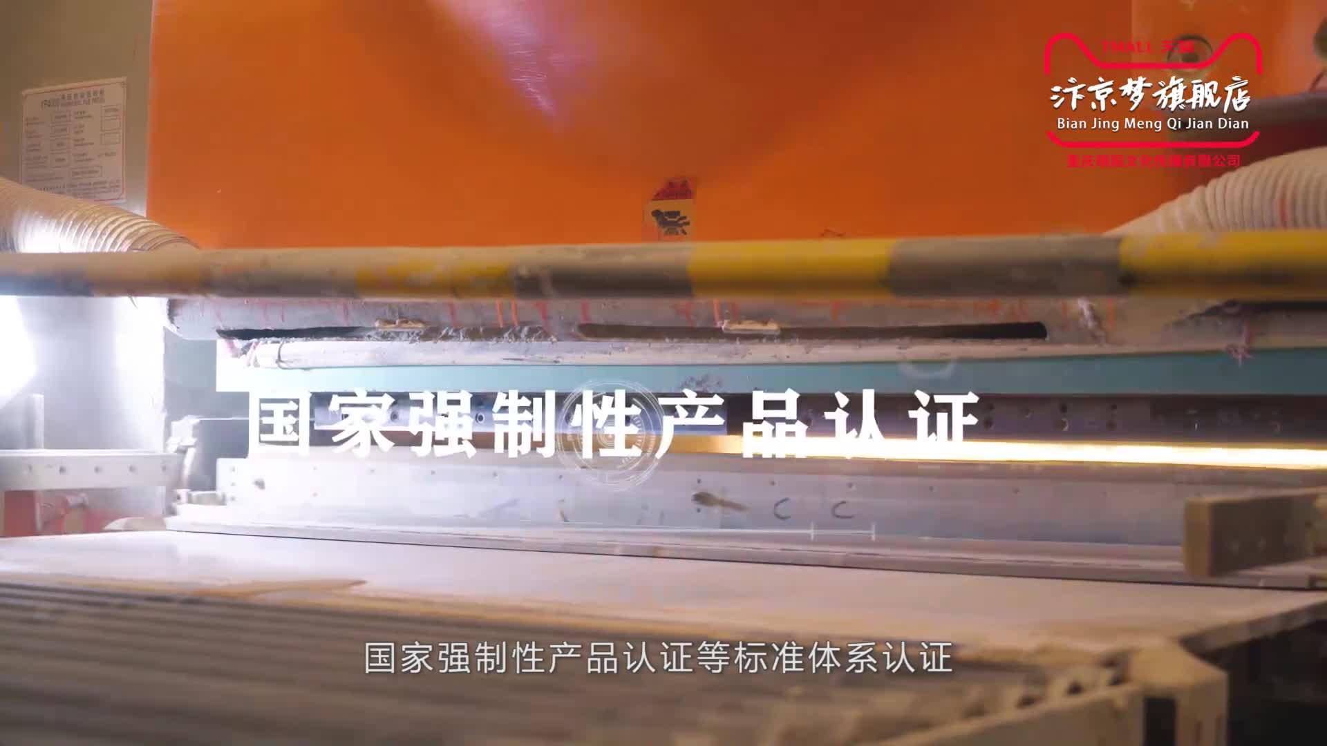 通利大理石-企业宣传片