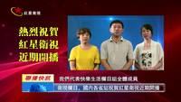 热烈祝贺红星卫视近期开播(视频)