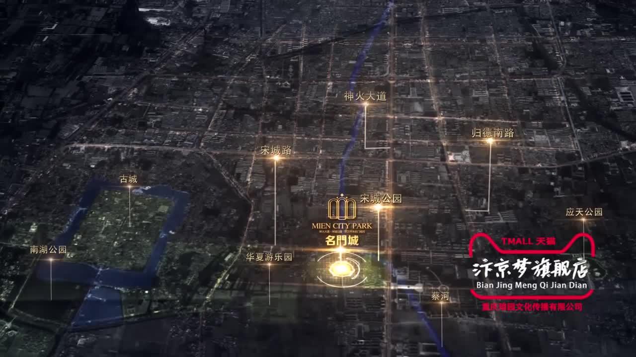 名门城-地产宣传片