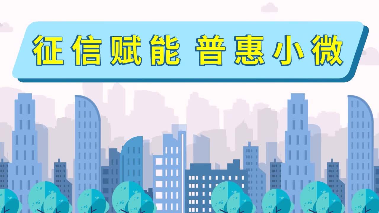 广西人民银行-征信赋能 普惠小微