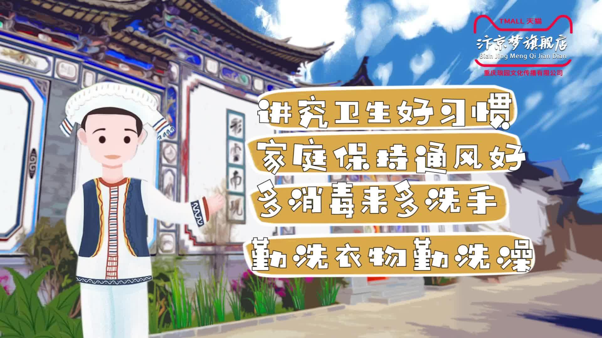 云南广电- 疫情防控宣传动画