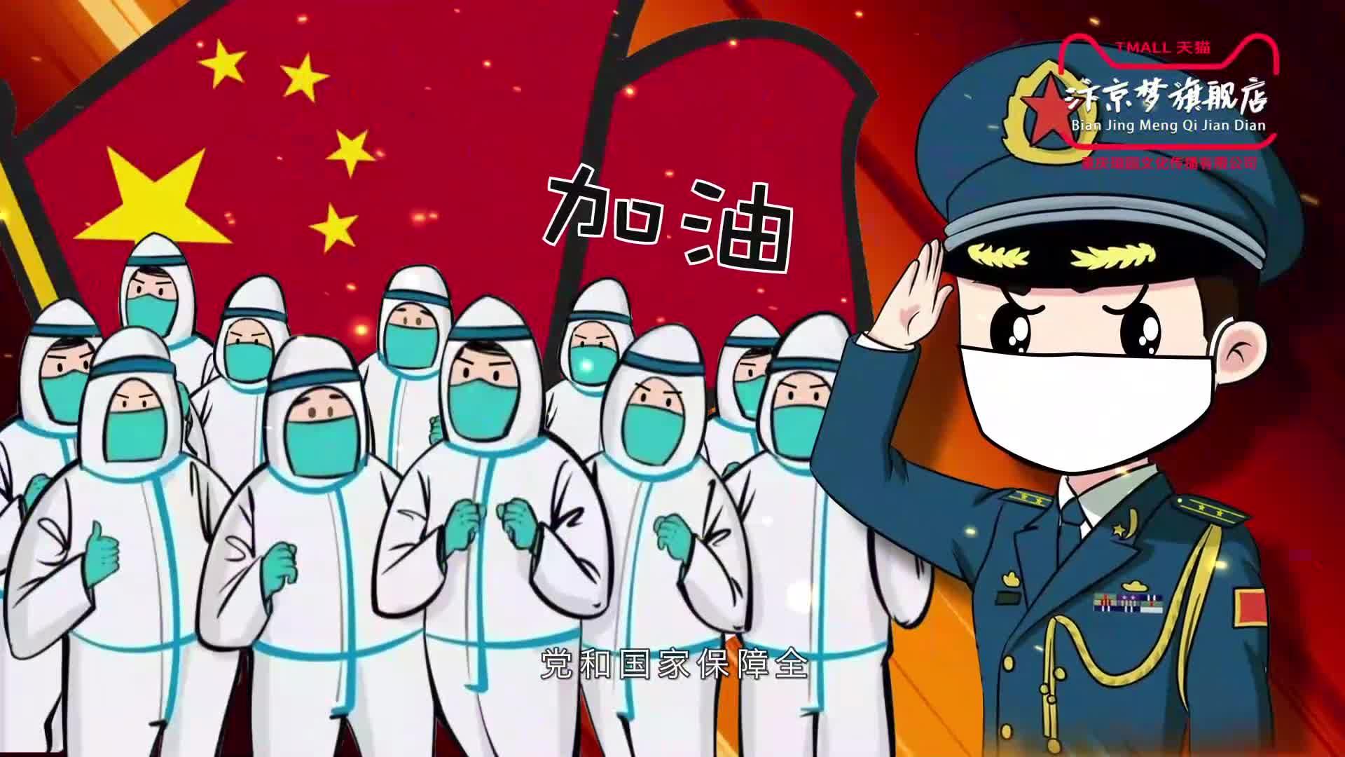 云南广电- 疫情防控宣传动画2