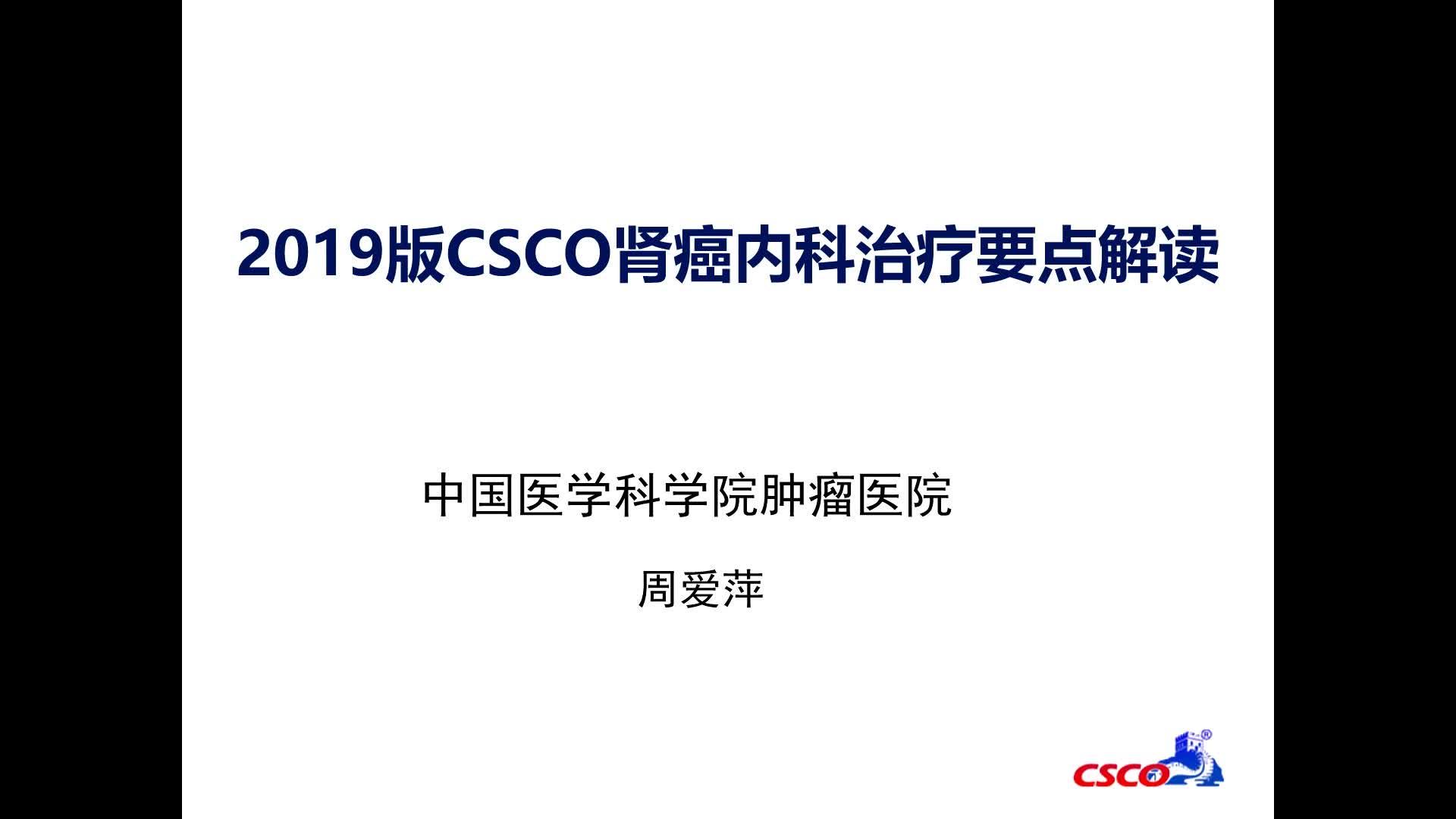 2019CSCO肾癌指南内科治疗解读