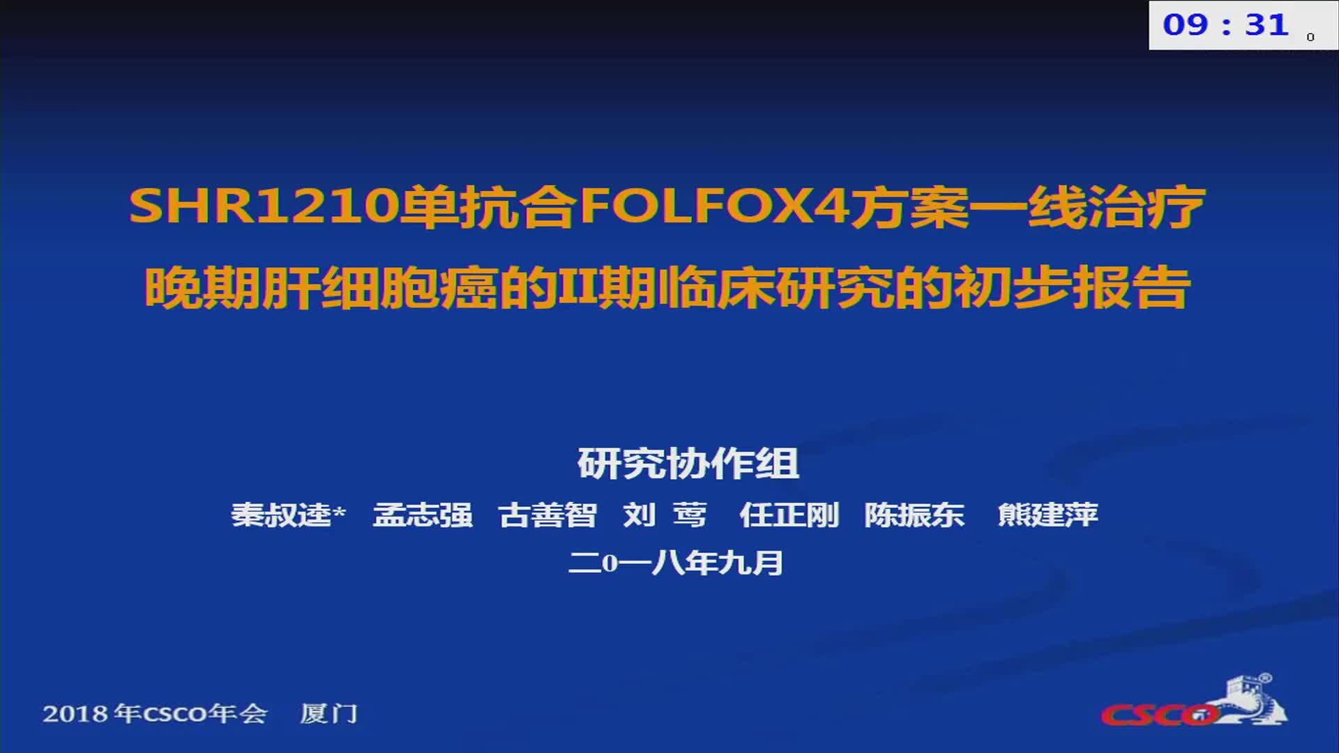 SHR-1210联合FOLFOX4方案在中晚期肝癌中的多中心II期临床研究—初步报告