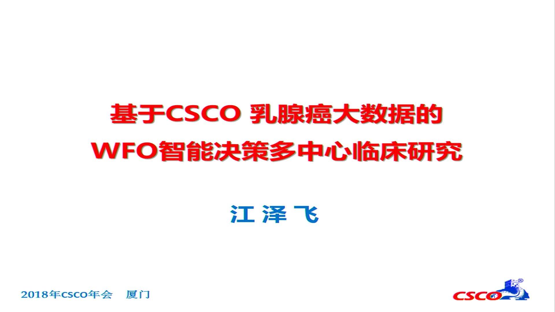基于CSCO 乳腺癌大数据的WFO智能决策多中心临床研究